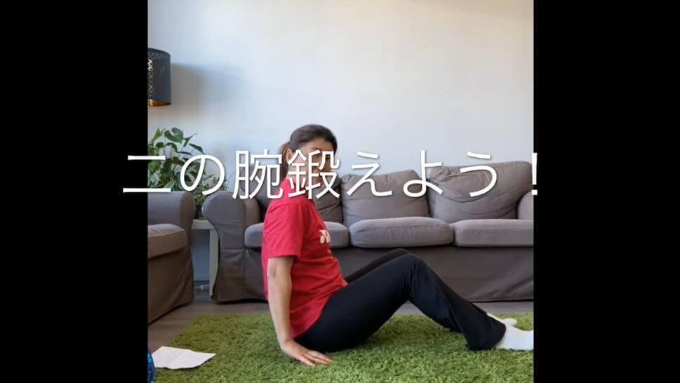 【動画】お家でできるかんたんトレーニング パート5