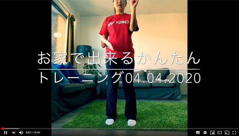 【動画】お家でできるかんたんトレーニング パート4
