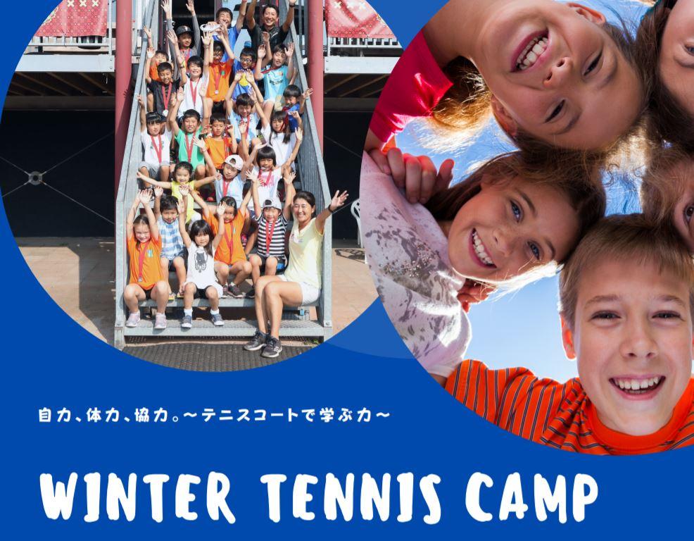 Winter tennis camp のお知らせと特別レッスン