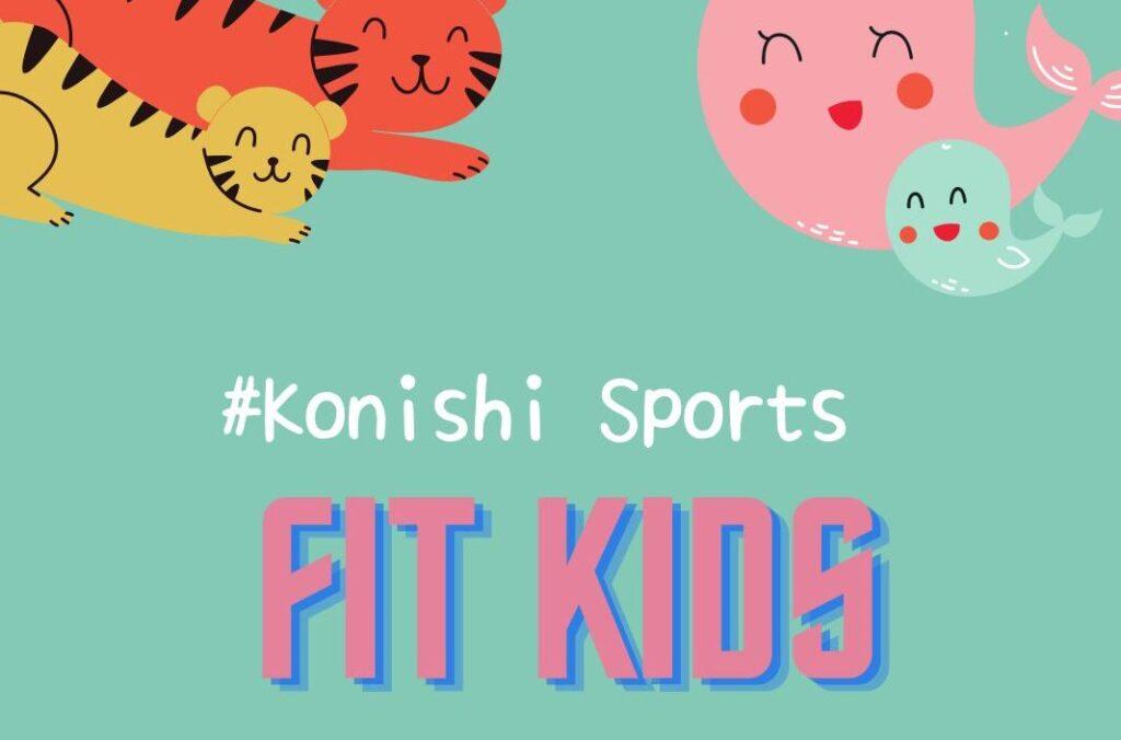 新クラス「FIT KIDS」設立のお知らせ