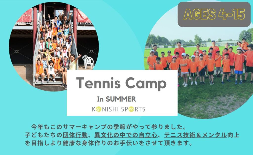 サマーキャンプ開催のお知らせ|Summer tennis camp in Amstelveen for kids