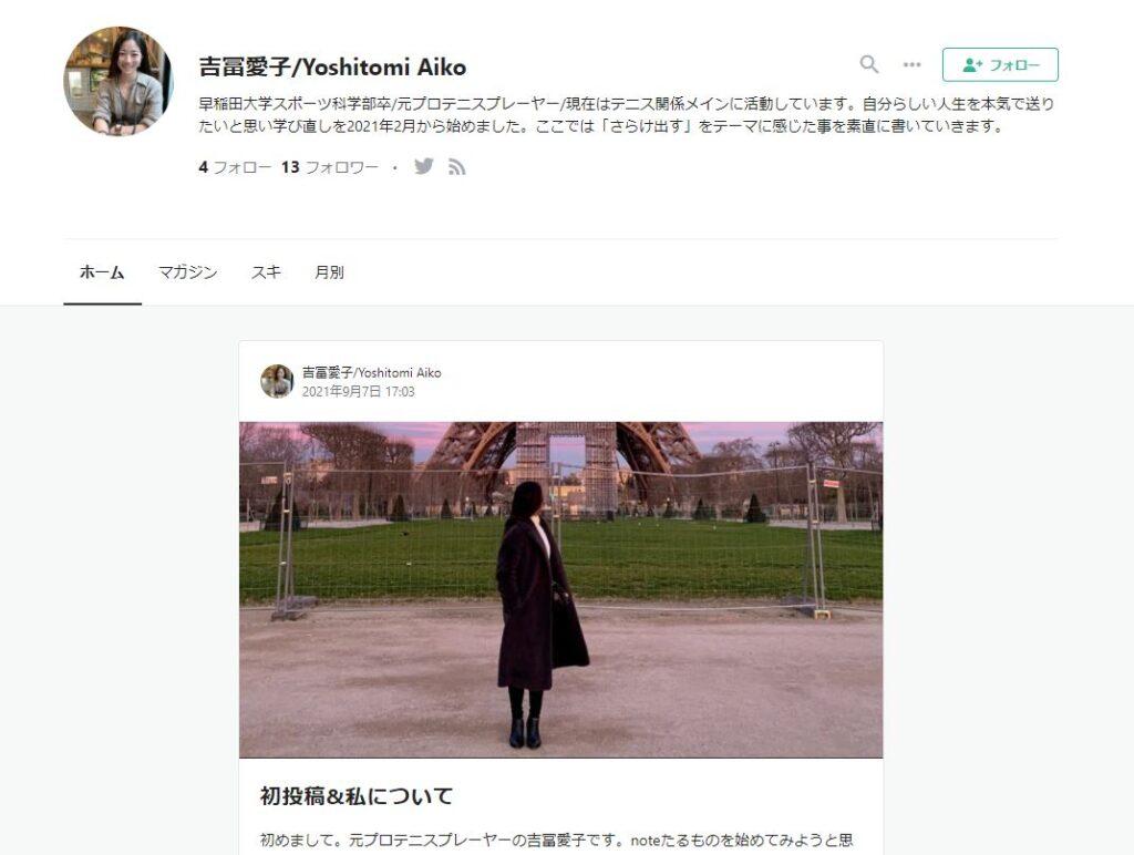 元プロテニスプレーヤー 吉冨愛子さん note